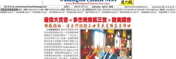 《 多杰羌佛第三世 》寶書被贈與美國會圖書館 2008年04月04日