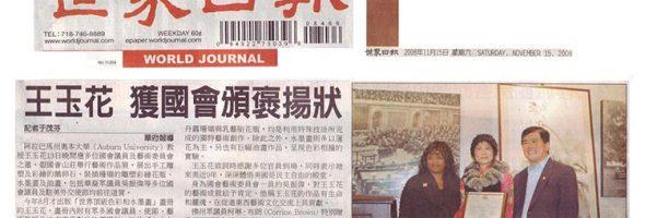 佛母的作品於國會展覽 世界日報報導 -2008年11月15日