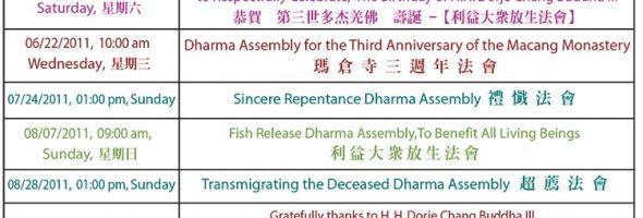 瑪倉寺2011法會活動時間表