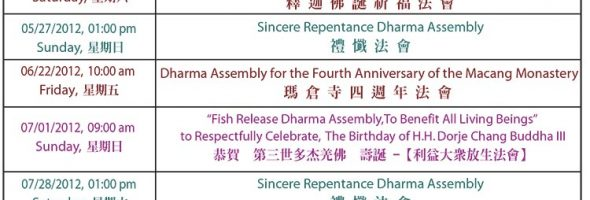 瑪倉寺2012法會活動時間表