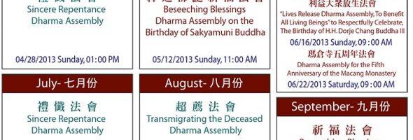 瑪倉寺2013法會活動時間表