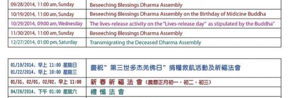 瑪倉寺2014法會活動時間表