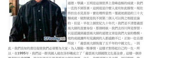義雲髙大師國際文化基金會田博元會長訪談 -2012年04月29日