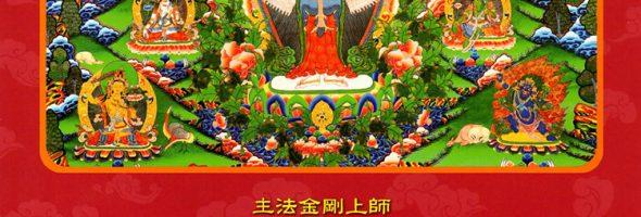 台灣《大悲千手觀音大壇法會》 – 2014年03月16日