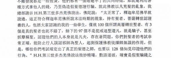 聯合國際世界佛教總部公告(公告字第20140101) -2014年 01月05日