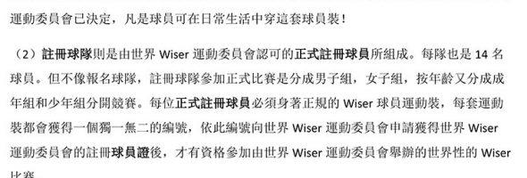 世界Wiser運動委員會通知  02/18/2013
