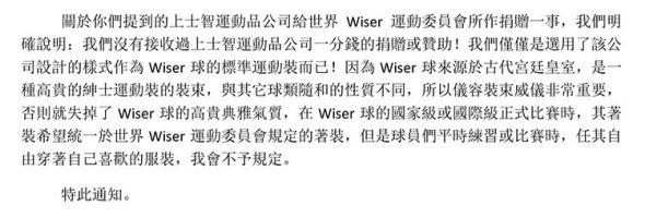 世界Wiser運動委員會通知  03/05/2013