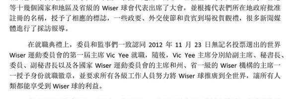 世界Wiser運動委員會通知  03/22/2013