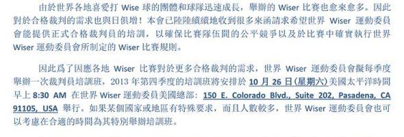 世界Wiser運動委員會 裁判員培訓通知  10/11/2013