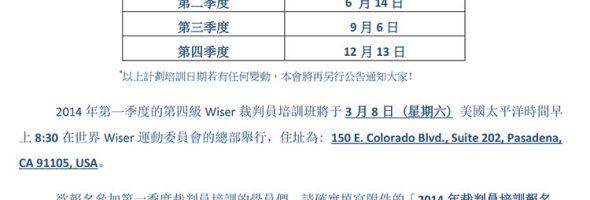 世界Wiser運動委員會 2014年裁判員培訓通知  02/21/2014