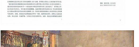 聖山吉祥妙善大乘法輪寺鄔金丹增.卻吉尼瑪法王的聲明 -2008年05月18日