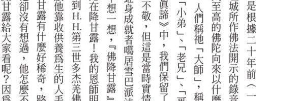 《藉心經說真諦》之「編者註」 2014年 02月19日