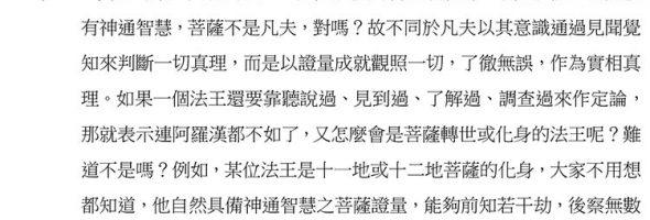 喇嘛阿旺圖丹的文章:真正的法王和假冒的法王?
