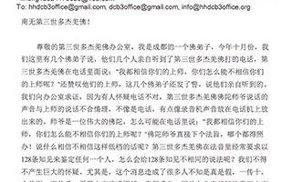 第三世多杰羌佛辦公室來函印證第一號 -2013年12月17日