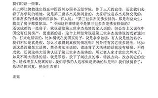 第三世多杰羌佛辦公室來函印證第二號 -2013年12月19日
