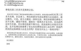 第三世多杰羌佛辦公室來函印證第三號 -2013年12月20日