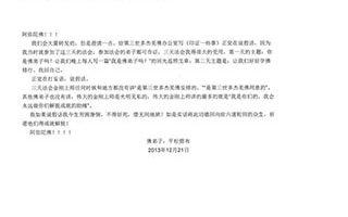 第三世多杰羌佛辦公室來函印證第四號 -2013年12月21日