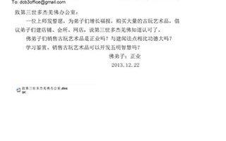 第三世多杰羌佛辦公室來函印證第五號 -2013年12月22日