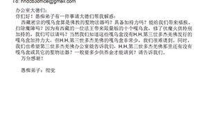 第三世多杰羌佛辦公室來函印證第九號 -2014年01月18日