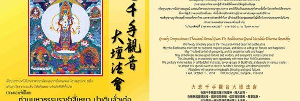 2014年泰國大悲觀音大壇法會告示 10/05/2014