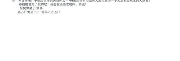 第三世多杰羌佛辦公室〈第十七號說明〉-2014年08月05日