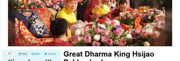 「2014年泰國大悲千手觀音大壇法會」 新聞報導 10/07/2014