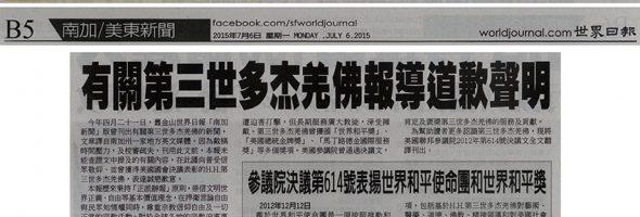 世界日報對H.H.第三世多杰羌佛的道歉聲明