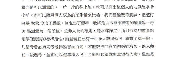 聯合國際世界佛教總部公告(公告字第20160108) -2016年 08月25日