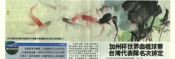 第三世多杰羌佛藝術館名畫家鯉魚展