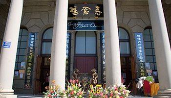 2010年瑪倉寺設座陞位大典