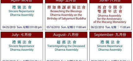 瑪倉寺2010法會活動時間表