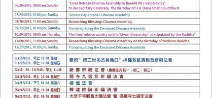瑪倉寺2015法會活動時間表