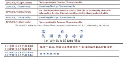 瑪倉寺2018年法會活動時間表