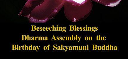 瑪倉寺法會活動 – 2018年5月20日 釋迦佛誕祈福法會