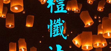 瑪倉寺法會活動 – 2018年7月28日 禮懺法會
