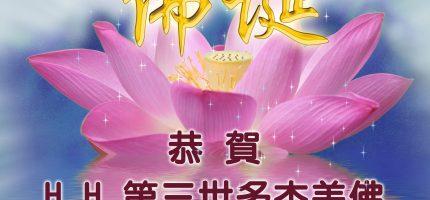 恭賀 H.H.第三世多杰羌佛壽誕捐糧救飢活動祈福法會