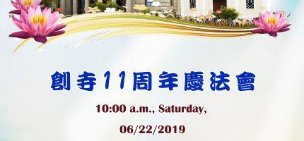 創寺11週年慶法會 – 2019年6月22日