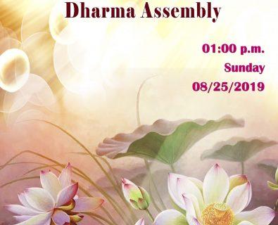瑪倉寺法會活動 – 2019年8月25日 超懺法會