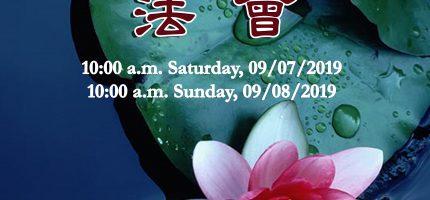 2019-09-07~2019-09-08 超薦暨加持法會