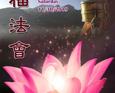 2019-11-30 祈福法會