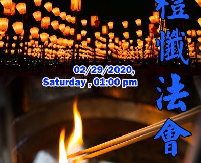2020-02-29 禮懺法會