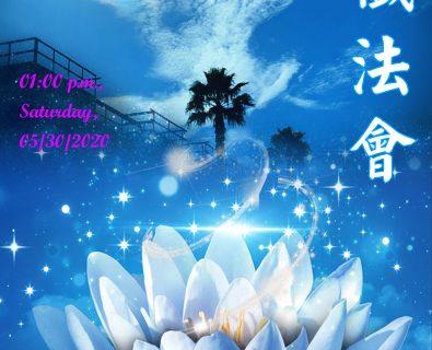 2020-05-30 禮懺法會