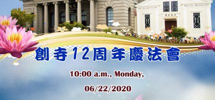 2020-06-22 瑪倉寺十二周年法會