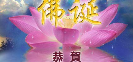 2020-07-05 (Sun.)恭賀 第三世多杰羌佛 壽誕 – 捐糧救飢活動祈福法會