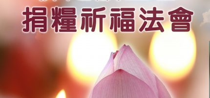"""2020-10-25 """"佛定放生日""""捐糧祈福法會"""