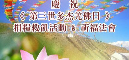 2021-01-17 及 2021-01-22 慶祝 《第三世多杰羌佛日》捐糧救飢活動 & 祈福法會