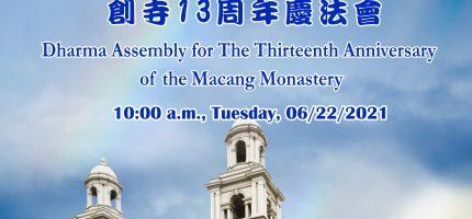 2021-06-22 恭賀H.H.第三世多杰羌佛 捐糧救飢活動祈福法會